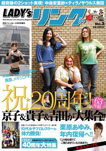 2008年7月14日発売号