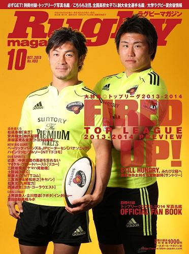 【メディア関連】ラグビーマガジン10月号