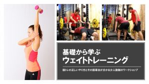 【1日で学べる】 基礎から学ぶウェイトトレーニング @ パーソナルトレーニングスタジオSAWAKI GYM