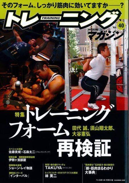 【メディア情報】トレーニングマガジンVol.40