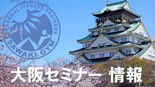【2019年版】SAWAKI GYM 大阪セミナー 情報