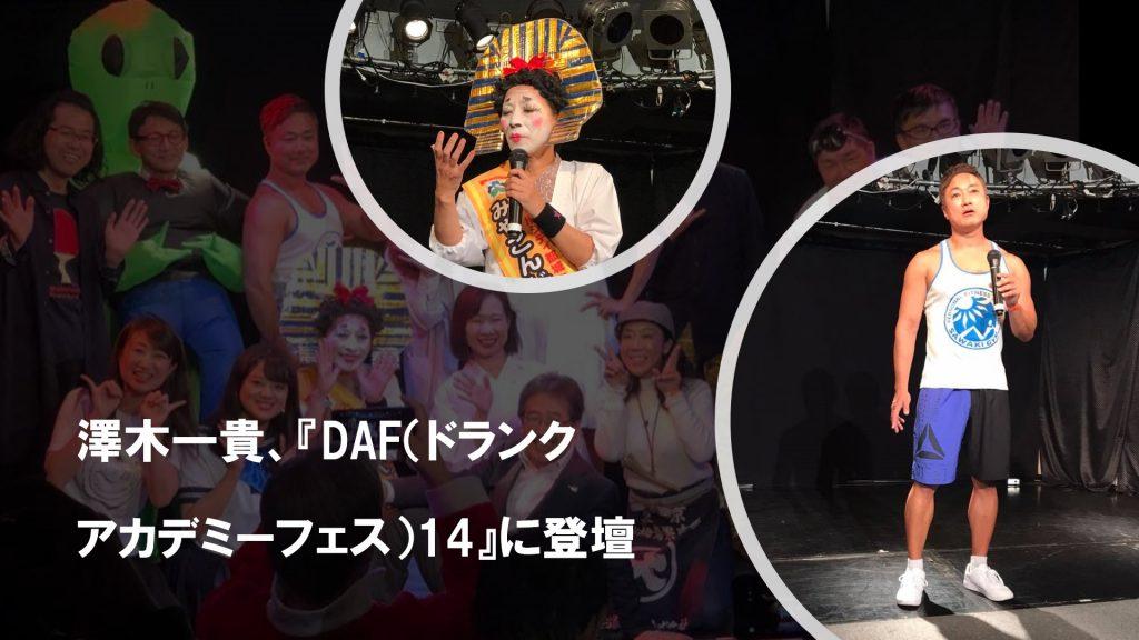 DAF14