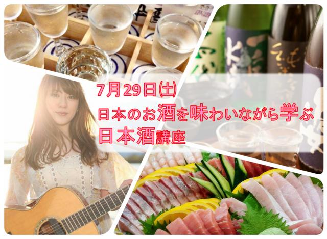 【セミナ―情報】7月29日㈯ 日本のお酒を味わいながら学ぶ日本酒講座~美味しく楽しんで美肌になれる~