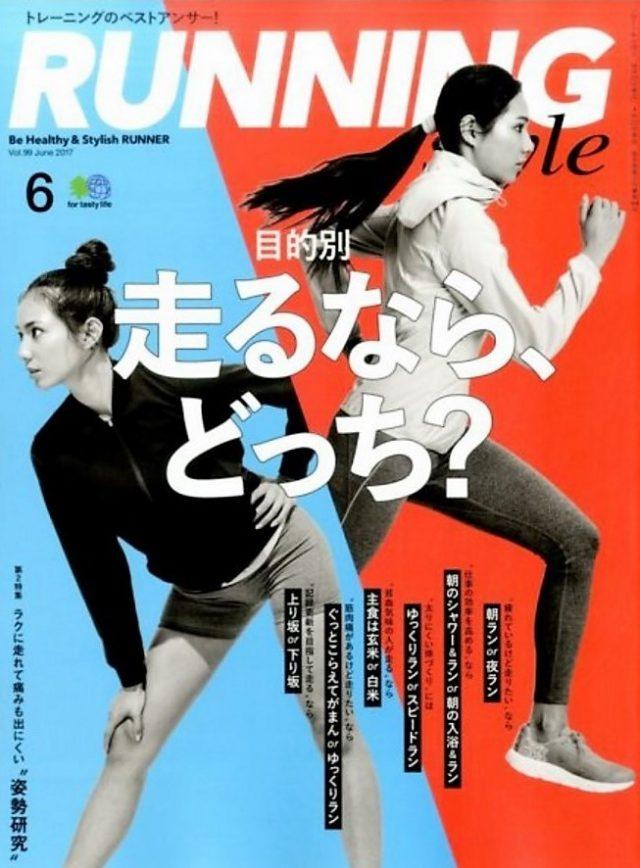 【メディア情報】 ランニングスタイル2017年6月号