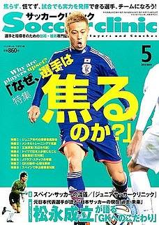 【メディア情報】サッカークリニック2014年5月号