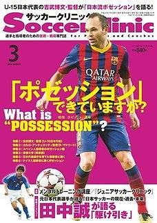 【メディア情報】サッカークリニック2014年3月号