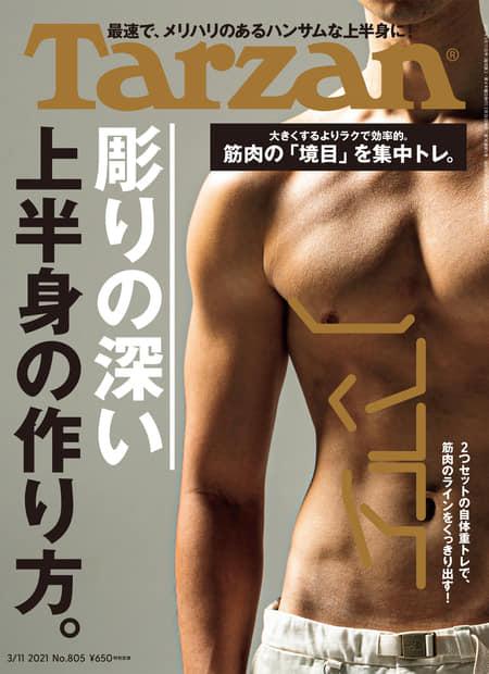 【メディア情報】ターザン No.805