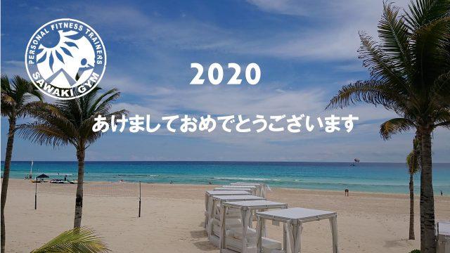 2020年、明けましておめでとうございます
