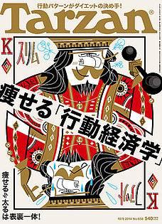 【メディア情報】ターザンNo.658