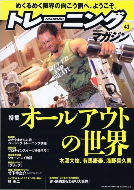 【メディア情報】トレーニングマガジンVol.41