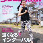 【メディア情報】 ランニングマガジン クリール2019年10月号