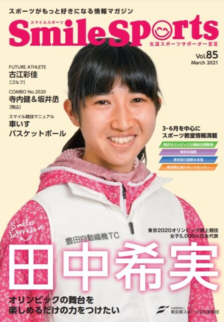 【メディア情報】 Smile Sports Vol.85(2021年3月)