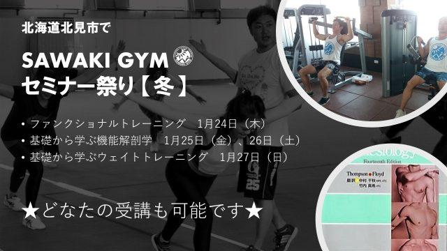 1月24日~27日に、北海道北見市でSAWAKI GYMセミナー祭り【冬】開催!
