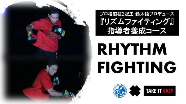 【NEW!1DAYライセンス】鈴木悟のリズムファイティング