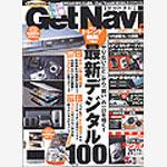 GetNavi 05年05月号