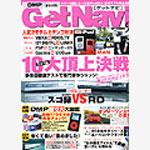 GetNavi 05年09月号