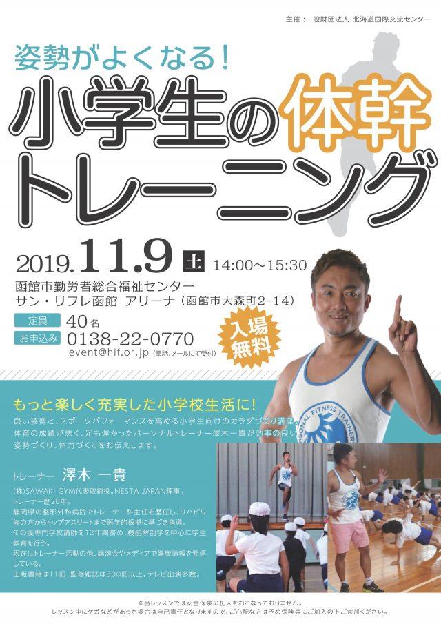 【イベント情報】函館開催 11月9日(土) 小学生の体幹トレーニング