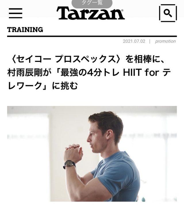 """【Tarzan Web】最強4分トレ """"HIIT""""を村雨辰剛さんが体験!"""
