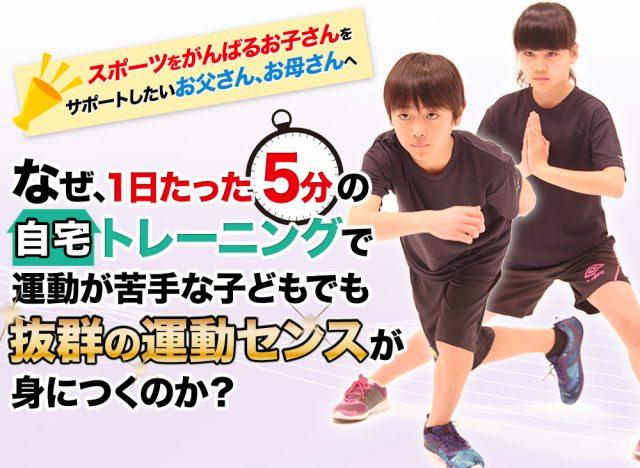 【DVD】 ジュニア期にやっておくべき体幹トレーニング
