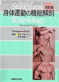 機能解剖学