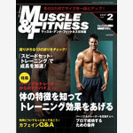 Muscle&Fitness 07年02月号