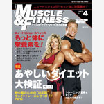 Muscle&Fitness 07年04月号
