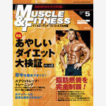 Muscle&Fitness 07年05月号