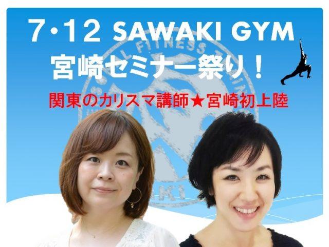 【セミナー情報】宮崎県で開催!SAWAKI GYMセミナー祭り!