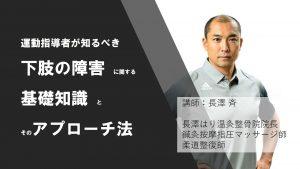 運動指導者が知るべき下肢の障害に関する基礎知識とそのアプローチ法 @ 東京都内※決定次第ご連絡いたします。