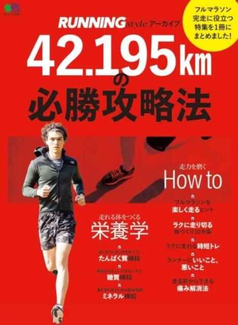 【メディア情報】 ランニングスタイル アーカイブ42.195kmの必勝攻略法