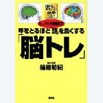 シノハラ教授の「脳トレ」