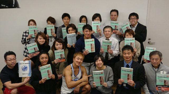 【セミナー終了報告】12月3日・10日 基礎から学ぶ機能解剖学@東京