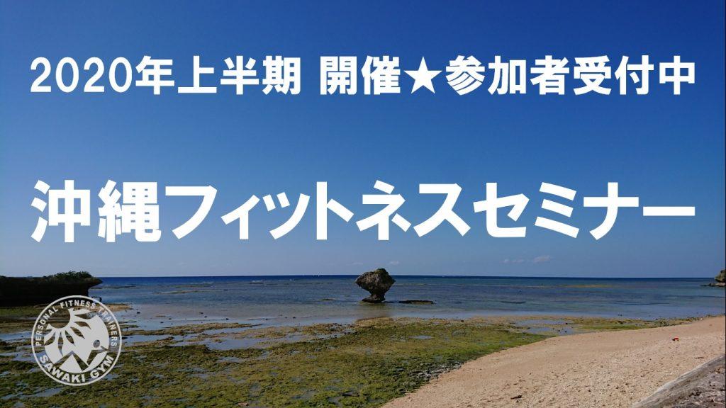 沖縄フィットネス