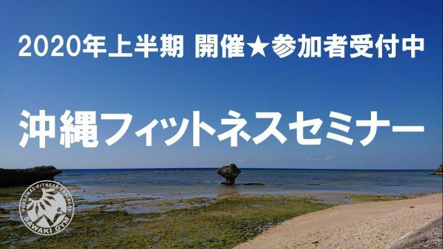 2020年上半期★沖縄セミナー一覧★受付中