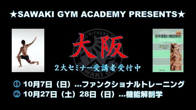 【告知】10月は大阪で2大セミナー開催