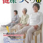 【メディア情報】月刊 健康づくりNo.499/2019年11月号