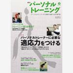 季刊パーソナルトレーニング 5号