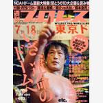 週刊プロレス 05年07月27日号