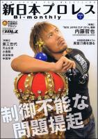 新日本プロレス Bi-Monthly