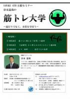 谷本道哉セミナー(カラー版)_01