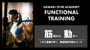 1日で学べる!ファンクショナルトレーニング ベーシックコース~大阪~(第15期) @ スタジオルーズフィット