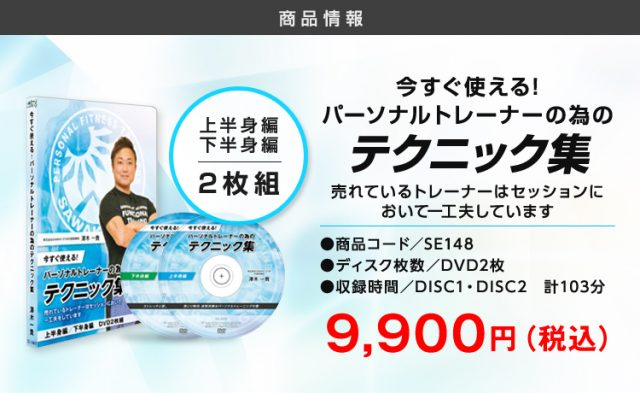 【メディア情報】運動指導者向けトレーニングDVD発売