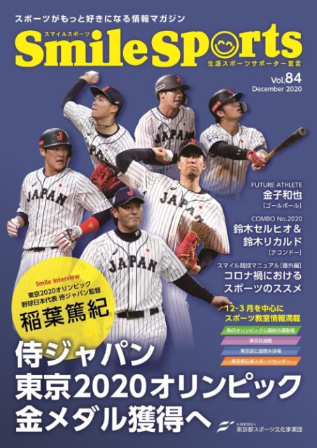 【メディア情報】Smile Sports Vol.84