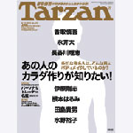 Tarzan 401号