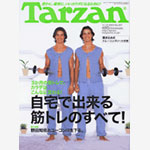 Tarzan 407号