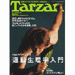 Tarzan 424号
