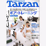 Tarzan 455号