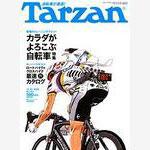 Tarzan 521号