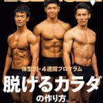【メディア情報】ターザンNo.768