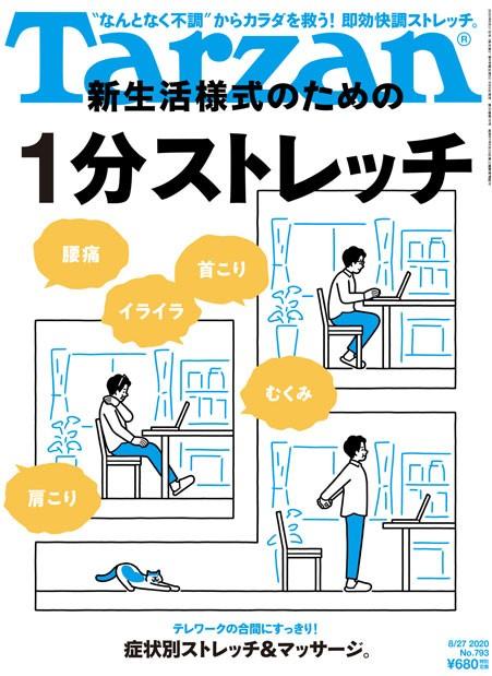 【メディア情報】ターザン No.793 『気分転換のストレッチ』
